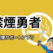 禁煙勇者:禁煙サポートアプリ